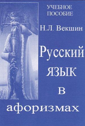 ВЕКШИН Н. Русский язык в афоризмах