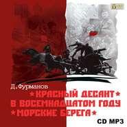 ФУРМАНОВ Д. АУДИОКНИГА MP3. Красный десант. В восемнадцатом году. Морские берега