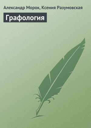 МОРОК А., Разумовская К. Графология