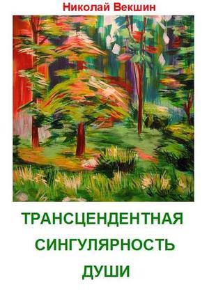 ВЕКШИН Н. Трансцендентная сингулярность души (сборник)