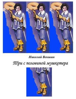 ВЕКШИН Н. Три с половиной мушкетера (сборник)