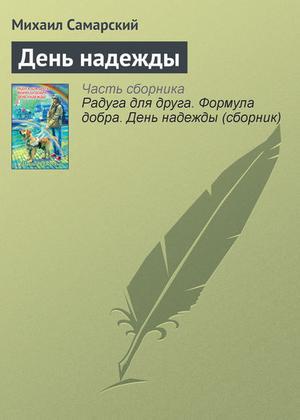 САМАРСКИЙ М. День надежды