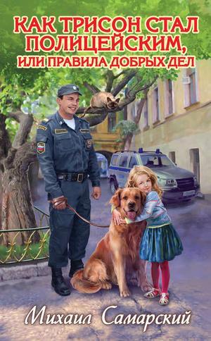 САМАРСКИЙ М. Как Трисон стал полицейским, или Правила добрых дел