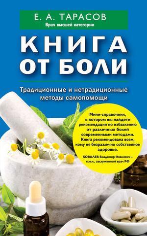 Тарасов Е. Книга от боли. Традиционные и нетрадиционные методы самопомощи