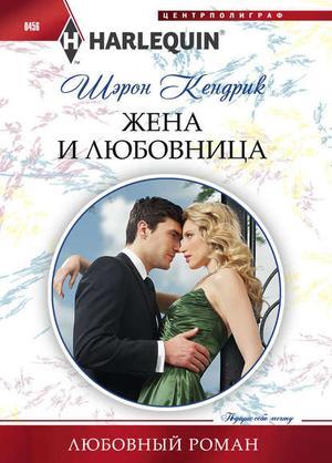 КЕНДРИК Ш. Жена и любовница