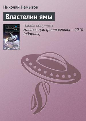 НЕМЫТОВ Н. Властелин ямы