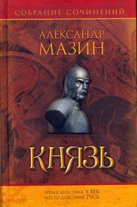МАЗИН А. Князь