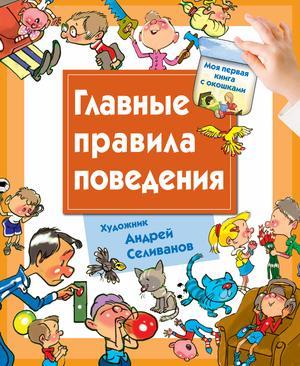 Нянковская Н. Главные правила поведения