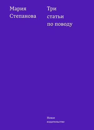 Степанова М. Три статьи по поводу