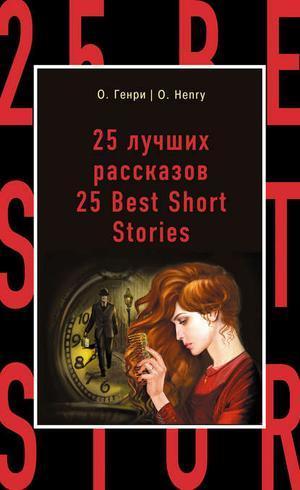О. Генри, САМУЭЛЬЯН Н. 25 лучших рассказов / 25 Best Short Stories