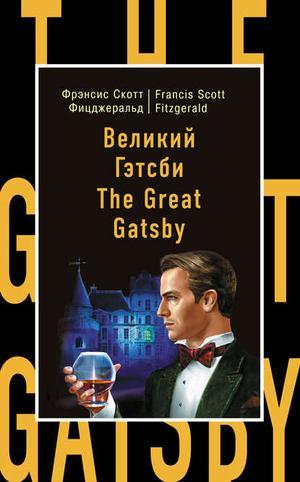 САМУЭЛЬЯН Н., ФИЦДЖЕРАЛЬД Ф. Великий Гэтсби / The Great Gatsby