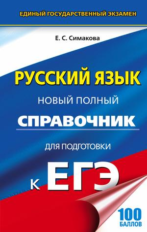 Симакова Е. ЕГЭ. Русский язык. Новый полный справочник для подготовки к ЕГЭ