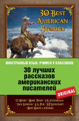 Коллектив авторов, САМУЭЛЬЯН Н. 30 лучших рассказов американских писателей