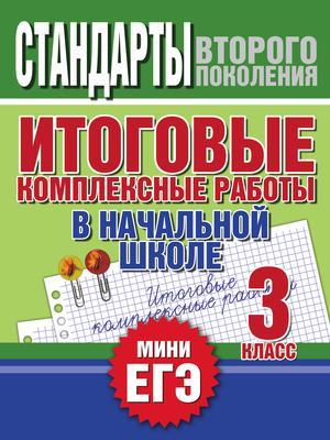 Нянковская Н. Итоговые комплексные работы в начальной школе. 3 класс