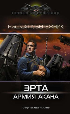 ПОБЕРЕЖНИК Н. Эрта: Армия Акана