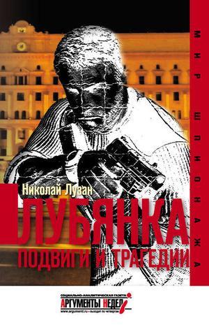 ЛУЗАН Н. Лубянка. Подвиги и трагедии