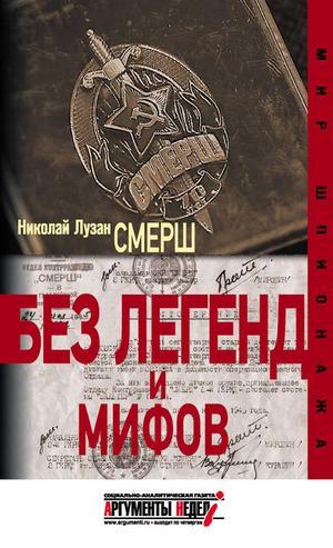 ЛУЗАН Н. СМЕРШ. Без легенд и мифов