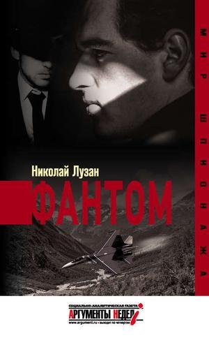 ЛУЗАН Н. Фантом