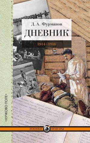 ФУРМАНОВ Д. Дневник. 1914-1916