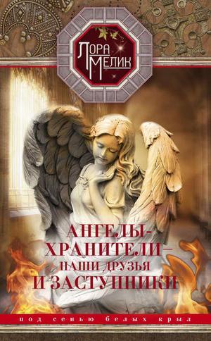 МЕЛИК Л. Ангелы-хранители – наши друзья и заступники. Под сенью белых крыл