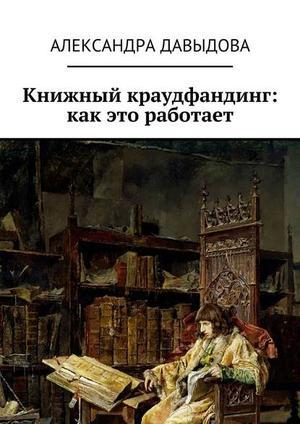ДАВЫДОВА А. Книжный краудфандинг: как это работает