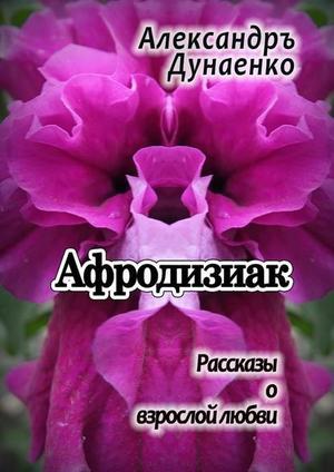 ДУНАЕНКО А. Афродизиак