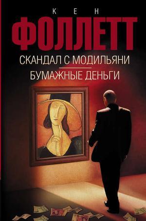 ФОЛЛЕТТ К. Скандал с Модильяни. Бумажные деньги