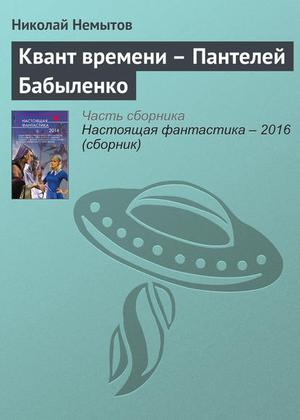 НЕМЫТОВ Н. Квант времени – Пантелей Бабыленко