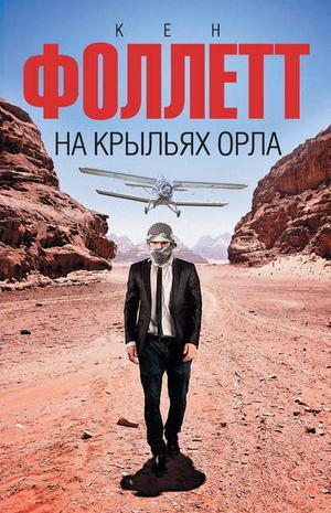 ФОЛЛЕТТ К. На крыльях орла