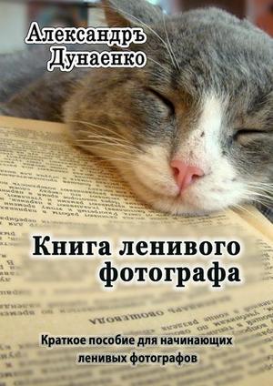 ДУНАЕНКО А. Книга ленивого фотографа