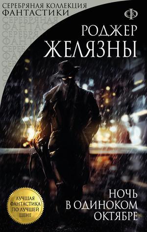 Желязны Р. Ночь в одиноком октябре