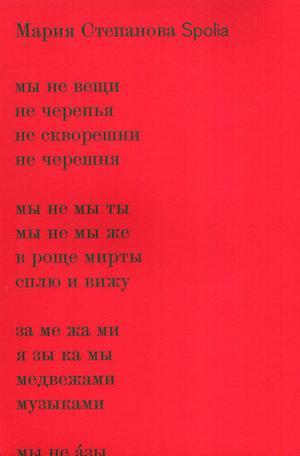 Степанова М. Spolia