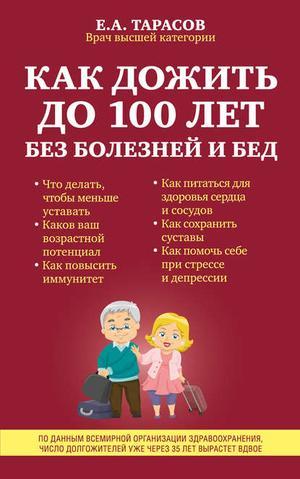 Тарасов Е. Как дожить до 100 лет без болезней и бед