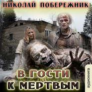 ПОБЕРЕЖНИК Н. АУДИОКНИГА MP3. В гости к мертвым