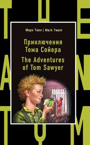 САМУЭЛЬЯН Н., ТВЕН М. Приключения Тома Сойера / The Adventures of Tom Sawyer