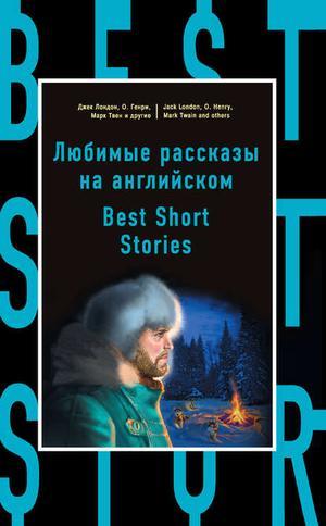 Коллектив авторов, САМУЭЛЬЯН Н. Любимые рассказы на английском / Best Short Stories