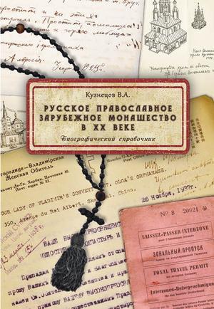 КУЗНЕЦОВ В. Русское православное зарубежное монашество в XX веке