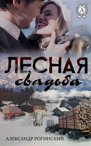 РОГИНСКИЙ А. Лесная свадьба