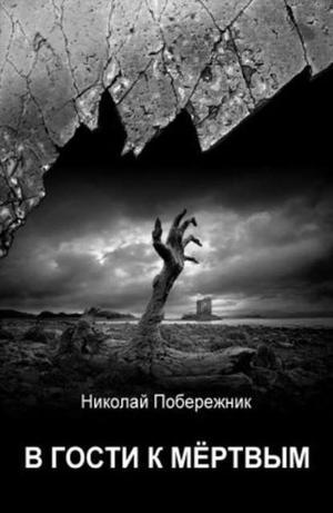 ПОБЕРЕЖНИК Н. В гости к мертвым