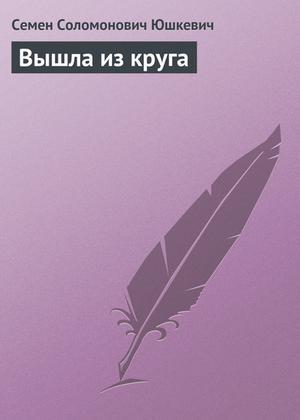 ЮШКЕВИЧ С. Вышла из круга