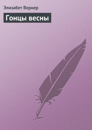 ВЕРНЕР Э. Гонцы весны