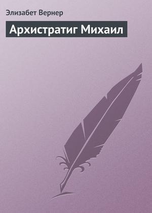 ВЕРНЕР Э. Архистратиг Михаил