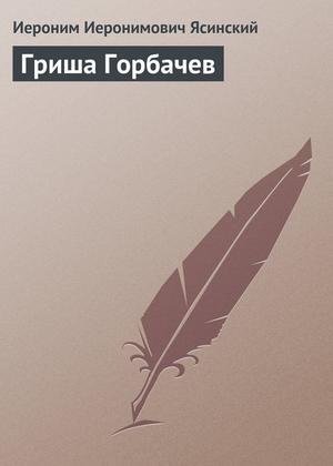 ЯСИНСКИЙ И. Гриша Горбачев