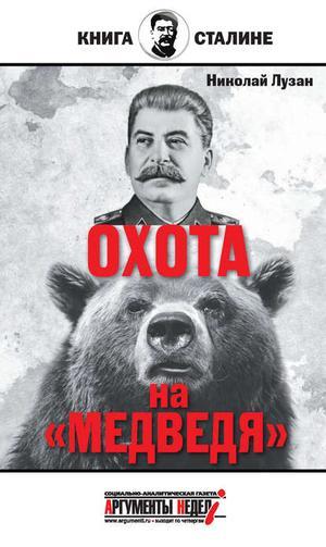 ЛУЗАН Н. Сталин. Охота на «Медведя»