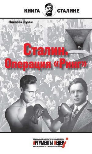 ЛУЗАН Н. Сталин. Операция «Ринг»