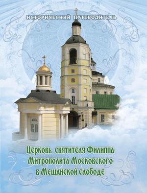 ВЫСТРЕЛКОВ С., МУСОРИНА Е. Церковь Святителя Филиппа Митрополита Московского в Мещанской слободе