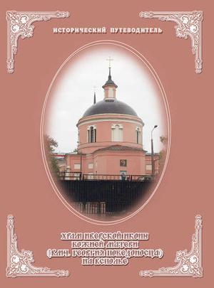 ВЫСТРЕЛКОВ С., МУСОРИНА Е. Церковь Иверской иконы Божией Матери на Всполье