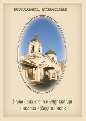 ВЫСТРЕЛКОВ С., МУСОРИНА Е. Храм Святителя и Чудотворца Николая в Котельниках