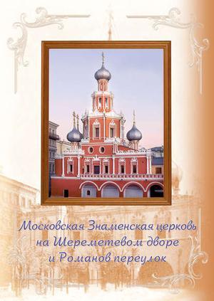 ВЫСТРЕЛКОВ С., МУСОРИНА Е. Московская Знаменская церковь на Шереметевом дворе и Романов переулок