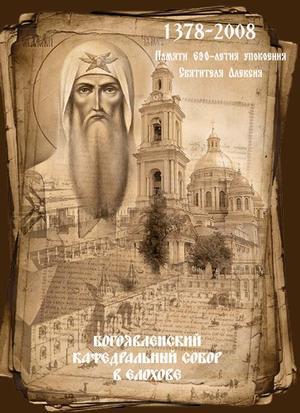ВЫСТРЕЛКОВ С., МУСОРИНА Е. Богоявленский кафедральный собор в Елохове